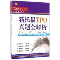 新托福TPO真题全解析(TPO21-30)/托福备考系列