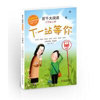 中国少儿:百千大阅读――六年级上册:下一站等你