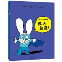 超人兔系列第三辑