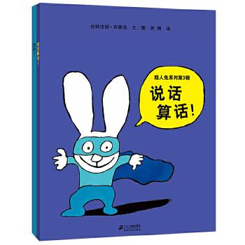 超人兔系列第三辑一套让小朋友开怀大笑的绘本,一段儿童开始自我意识、开始走进反叛年龄的成长故事。