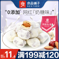 【良品铺子奶香夹心枣100gx1袋】网红奶枣奶酪枣巴旦木休闲零食