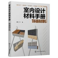 正版 室内设计材料手册饰面材料 理想宅 建材分类 材料特性 设计应用 工艺做法 建筑施工设计师实战 家居装修设计装饰材料
