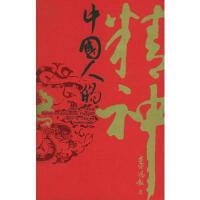 中国人的精神(辜鸿铭著) 9787561331057