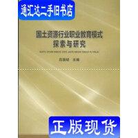 【二手旧书9成新】国土资源行业职业教育模式探索与研究 吕国斌 中国地质大学出版?