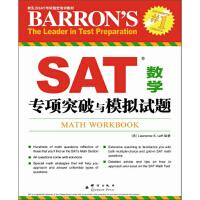 SAT考试指定培训教材:SAT数学专项突破与模拟试题 9787802564275