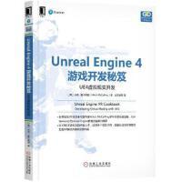 [二手旧书9成新]Unreal Engine 4游戏开发秘笈:UE4虚拟现实开发,[美] 米奇・麦卡弗里,978711