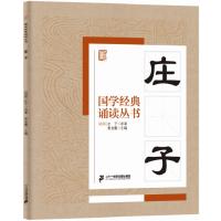 国学经典诵读丛书:庄子