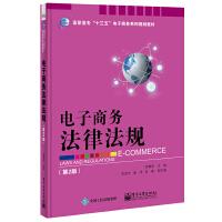 电子商务法律法规(第2版)