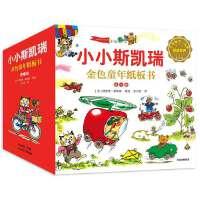 小小斯凯瑞・金色童年纸板书(套装全10册)