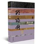 北宋文儒――欧阳修传(平)