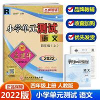 【预售2021秋新版】孟建平四年级上册语文小学单元测试卷人教版