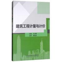 建筑工程计量与计价 9787568250368 北京理工大学出版社 王占锋