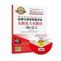 二级C语言-全国计算机等级考试无纸化专用教材-全国计算机等级考试专业辅导用书-2015年考试专用-(附光盘一张)-本书