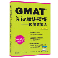 GMAT阅读精讲精练――图解逻辑法(升级版)