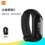小米手环3 NFC版/普通版防水三代智能运动手环手表跑步提醒计步器心代智能运动手表 步器腕带男女