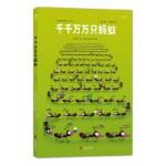 千千万万只蚂蚁 [法] 德尔菲娜・高达(Delphine Godard) 9787550283282 北京联合出版公司