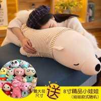北极熊趴趴熊抱枕公仔陪你抱着睡觉的娃娃床上少女懒人抱抱熊超软