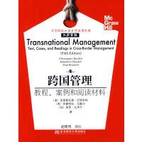 跨国管理:教程、案例和阅读材料(第5版)(双语工商管理英文版)