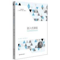 嵌入式课程:特色课程的路径和方略