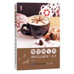 咖啡师宝典:咖啡控必备的第一本书