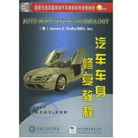 汽车车身修复教程之一损伤测量及费用评估 1VCD