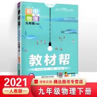 天星教育2020初中教材帮九年级下物理RJ人教版彩页初中同步初三同步