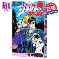 JOJO的奇妙冒险1 日文原版 动漫 ジョジョの奇妙な冒�1 荒木 �w�窝� 集英社
