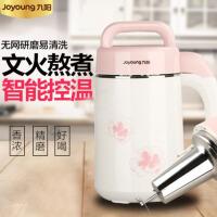 【九阳专卖】 DJ12B-A01SG  豆浆机 全自动无网多功能