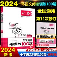 2020新版 一本小学语文阅读训练100篇 四年级阅读理解训练题 小学生专项答题技巧阶梯课外阅读训练人教版 开心4年级