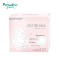 全棉时代 防溢乳垫一次性蝶型乳贴全棉表层36片/盒