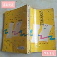 【二手旧书85成新】欧美现代派诗集 /冬森 青年出版社