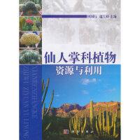 【二手旧书9成新】【正版现货】仙人掌科植物资源与利用 田国行 9787030299222 科学出版社