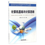 【正版现货】计算机基础与计算思维 贺忠华,黄勇 9787113217709 中国铁道出版社