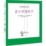 可爱的鼠小弟10-鼠小弟荡秋千:世界绘本经典中的经典,中文版销量突破100万册