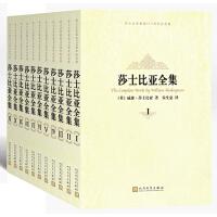 莎士比亚全集(1-11卷)(纪念版)