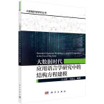 大数据时代应用语言学研究中的结构方程建模(英文版)