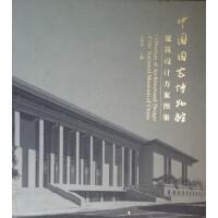 中国国家博物馆建筑设计方案图集 9787112144051
