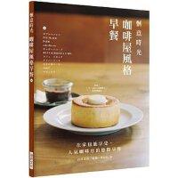 【预售】惬意时光 咖啡屋风格早餐:在家也能享受人气咖啡店的悠闲早餐 进口台版正版繁体中文书籍