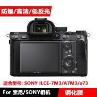 索尼A7M3 a7RIII A73 A7RM3 A7M3K ILCE-7M3相机膜钢化
