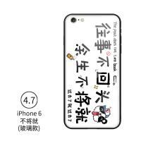 iPhone6s手机壳苹果6plus玻璃保护套iPhone6个性创意潮牌男女款6sp硅胶全包软边防摔 不将就