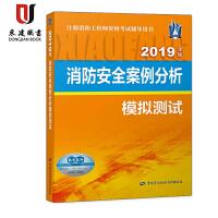 消防安全案例分析模拟测试(2019年版)