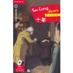 剑桥双语分级阅读 小说馆 十年(第1级 适合初中一、二年级)