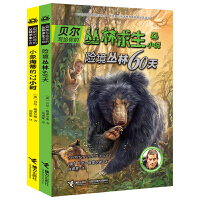 贝尔写给你的丛林求生小说(共2册)