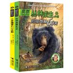 贝尔写给你的丛林求生小说