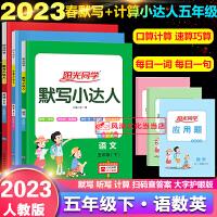 阳光同学默写小达人五年级上册英语人教版PEP版2021秋小学5年级上册英语同步专项训练