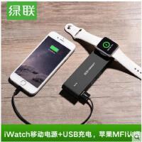 绿联苹果手表充电宝移动电源iWatch无线充Apple1/2代磁力充电线器