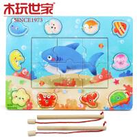 木玩世家木制钓鱼拼图玩具 1-2-3岁宝宝儿童益智启蒙玩具