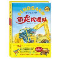 恐龙挖掘队(《超级恐龙系列》荣获Bank Street 2014年度童书,风靡欧洲的超级恐龙队员首次来到中国,世界狂销