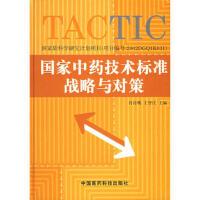 【二手书8成新】国家中药技术标准战略与对策 肖诗鹰,王智民 中国医药科技出版社