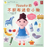 【二手书8成新】YUZUKO的不织布迷你小物 (日)主妇之友社著 9787534945311